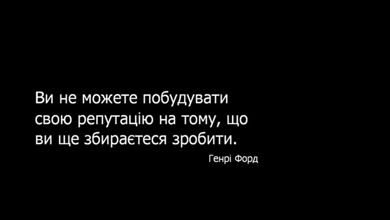 Слайд із цитатою Генрі Форда
