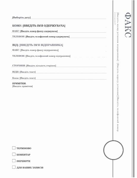 "Факс (тема ""Вишукана"")"