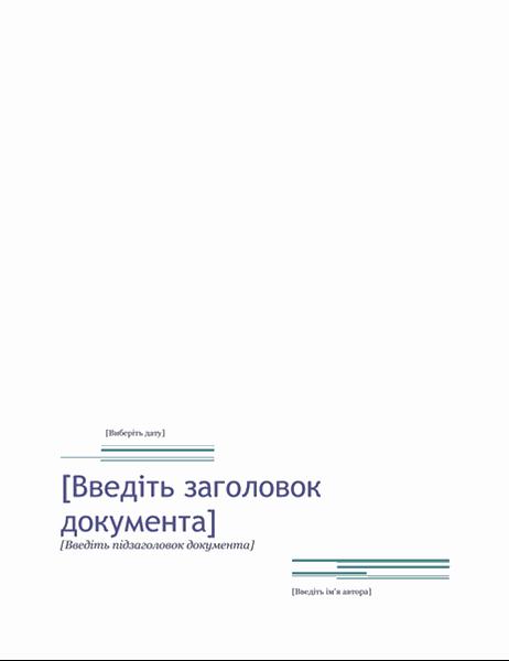 """Звіт (тема """"Міська"""")"""