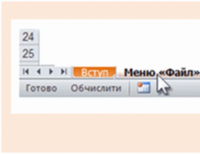 Програма OneNote 2010: збірник відповідностей між меню та стрічкою