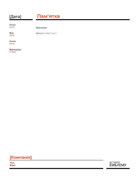 Ділова записка (червоне)