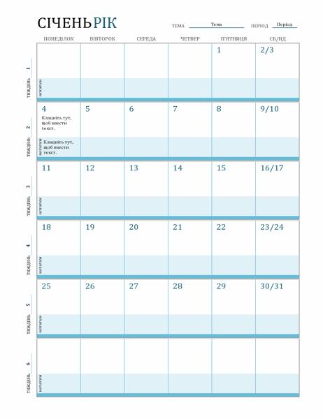 Календар занять