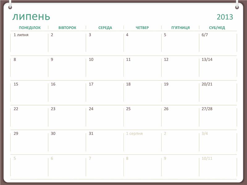 Календар на 2013–2014 навчальний рік (липень)