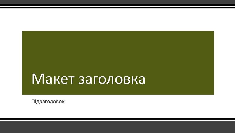 Смугаста презентація з чорною рамкою (широкоформатна)
