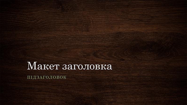 """Презентація на тему природи """"Деревина"""" (широкоформатна)"""