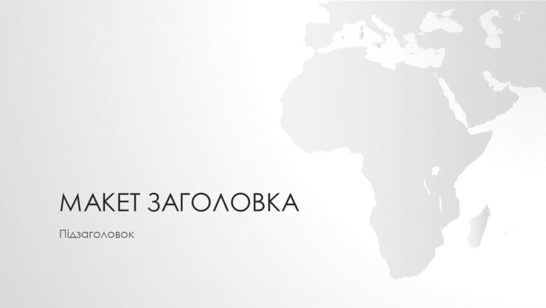 """Серія """"Карти світу"""", презентація на тему африканського континенту (широкоформатна)"""