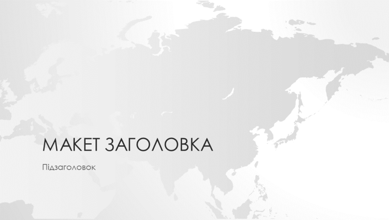 """Серія """"Карти світу"""", презентація на тему азіатського континенту (широкоформатна)"""