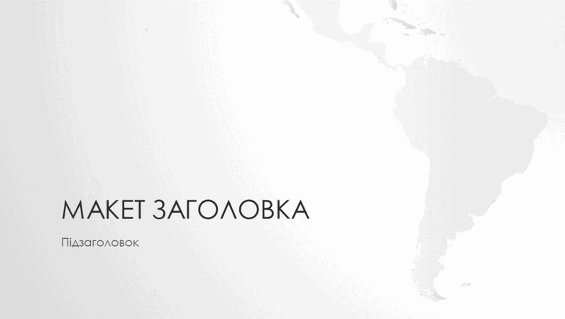 """Серія """"Карти світу"""", презентація на тему південноамериканського континенту (широкоформатна)"""
