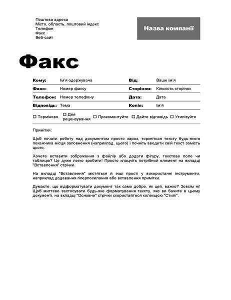 Титульна сторінка факсу (професійне оформлення)