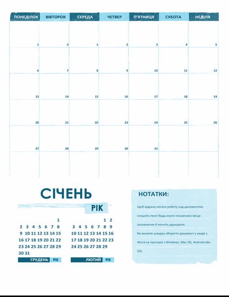 Навчальний календар (один місяць, будь-який рік, тиждень починається з понеділка)
