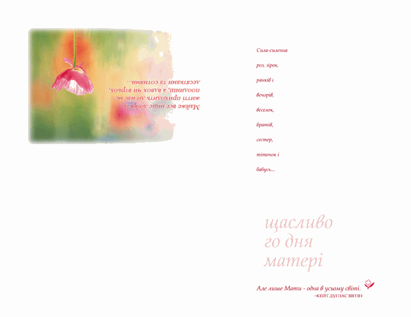 Листівка до Дня матері (підкладка)
