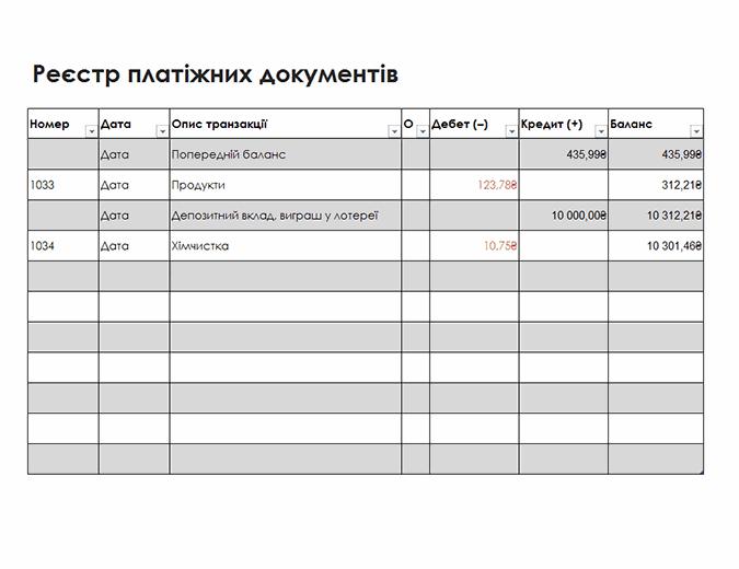Реєстр платіжних документів (простий)