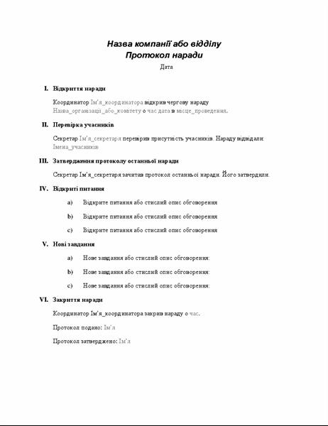 Протокол офіційної наради