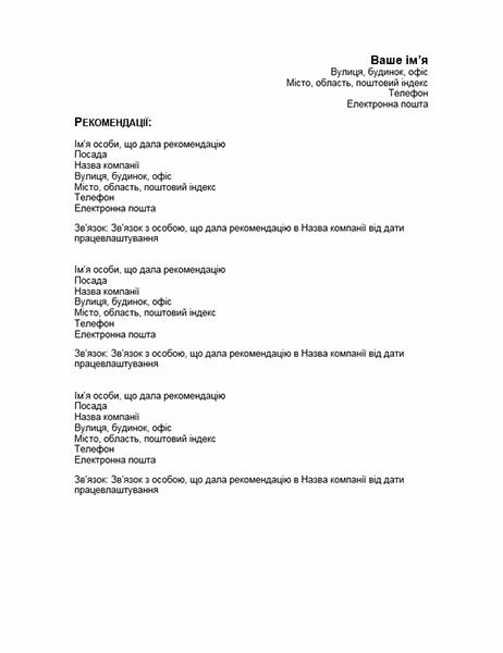 Рекомендації щодо написання резюме