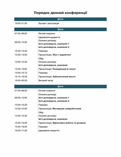 Порядок денний подій конференції