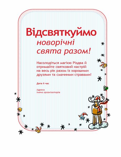 Запрошення на святкову вечірку