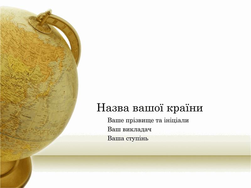 Презентація опису країни
