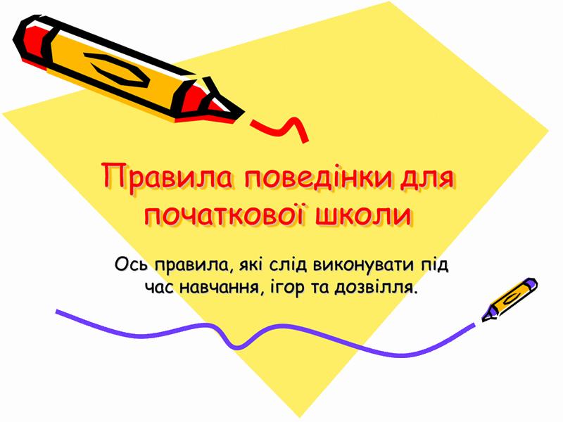 Правила поведінки для початкової школи