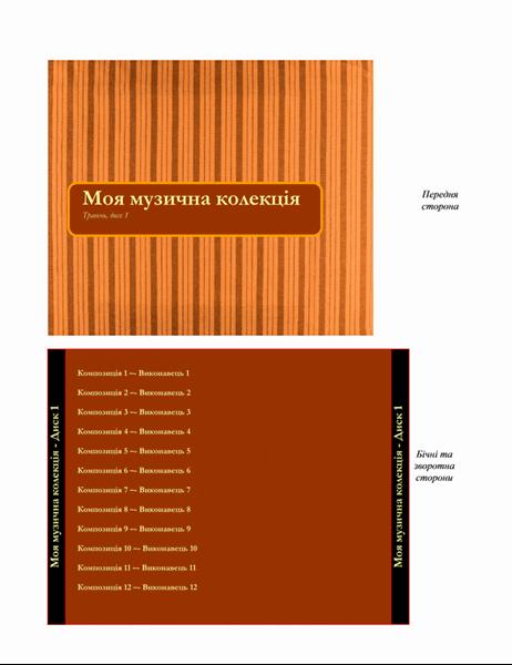 Наклейка для коробки з компакт-диском