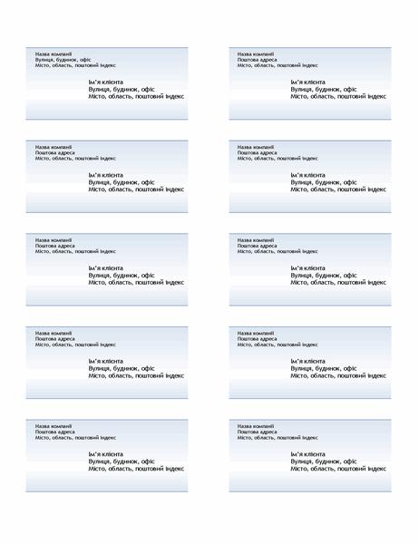 """Етикетки з адресою доставки (оформлення """"Синій градієнт"""", 10 шт. на сторінці)"""