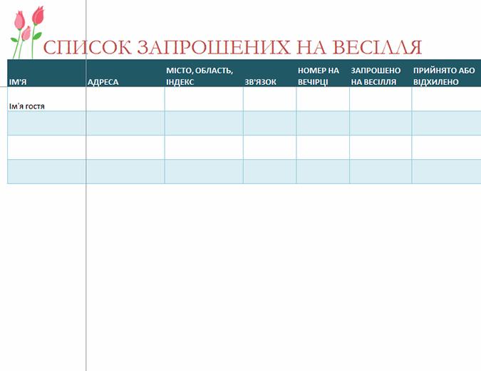 Список запрошених на весілля (з тюльпанами)