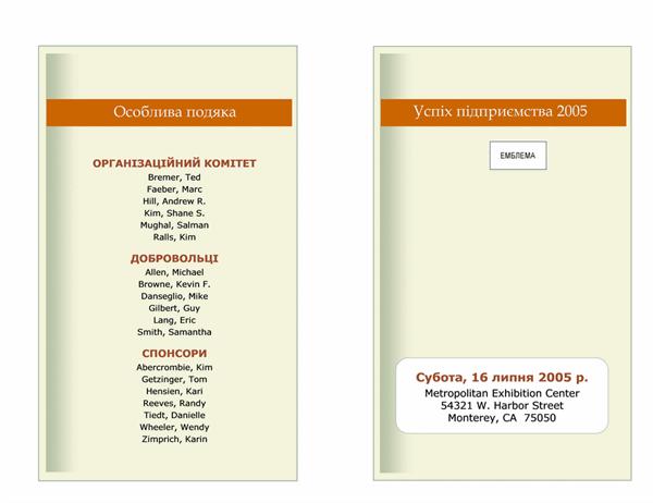 Програма проведення ділового заходу