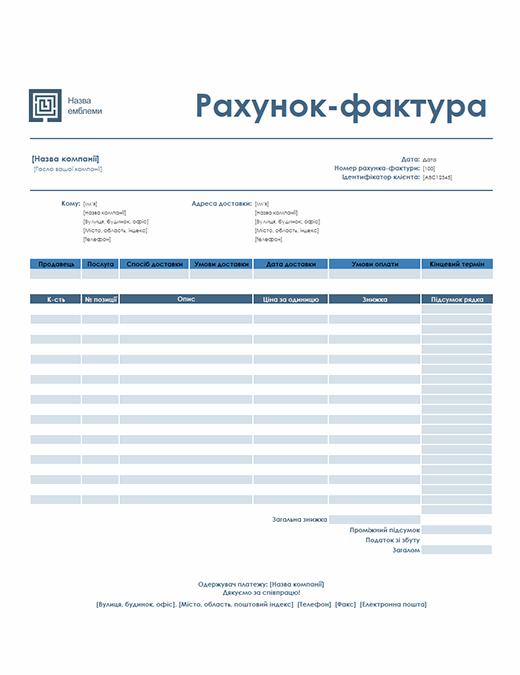 Рахунок-фактура продажу в простому синьому дизайні