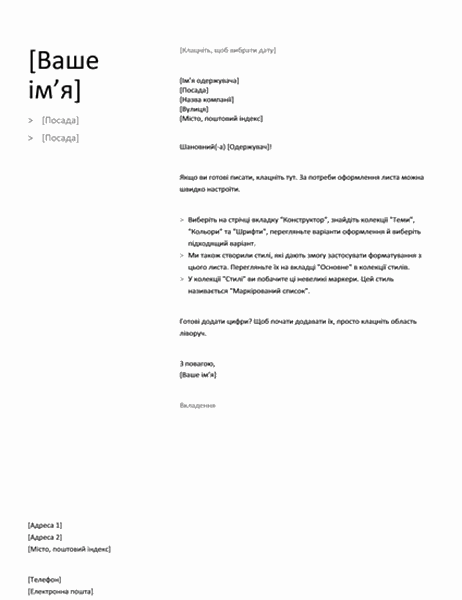 Супровідний лист для хронологічного резюме (простий макет)