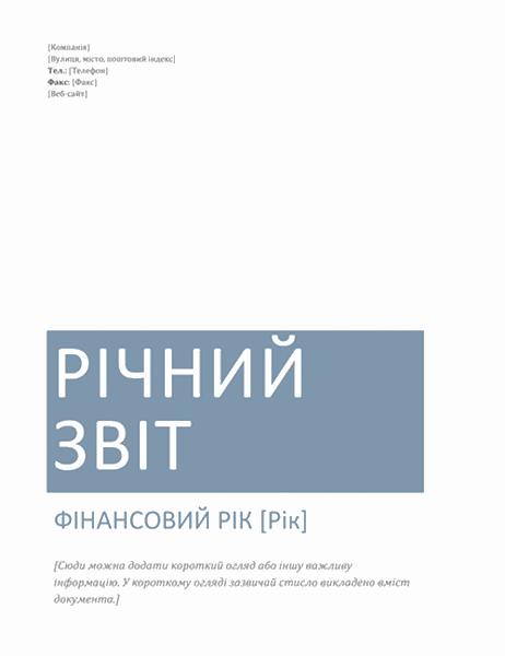 Річний звіт