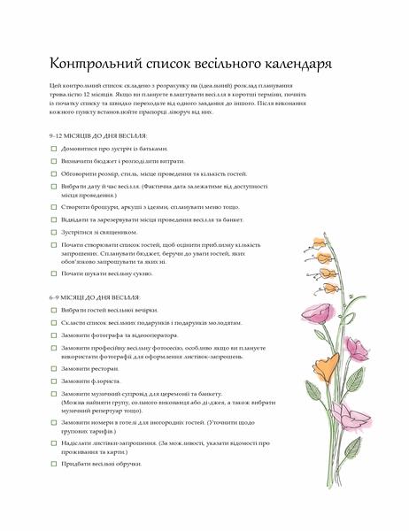 Перелік весільних завдань (акварель)