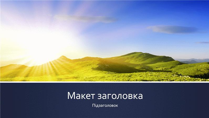 Презентація «Фотографія сходу сонця в горах» із синіми смугами (широкоформатна)