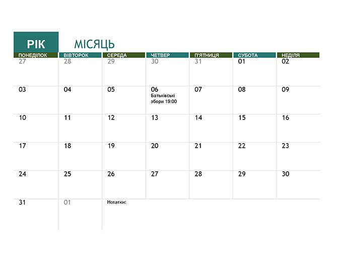 Календар на навчальний рік