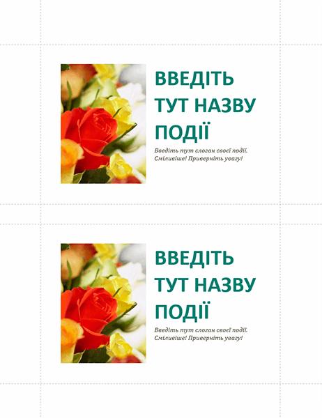 Поштові листівки про ділову подію (2 на сторінці)