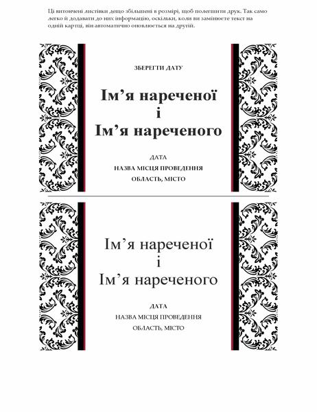 Листівка із запрошенням на весілля (чорно-біле весільне оформлення)