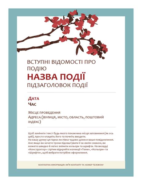 Листівка до весняного заходу