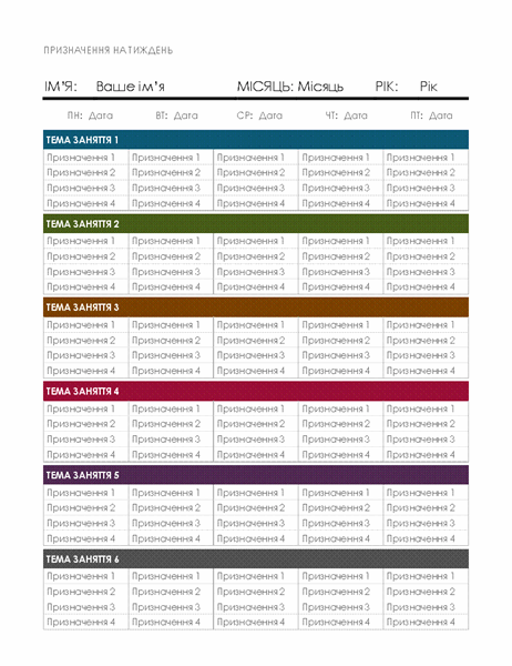 Тижневий календар завдань