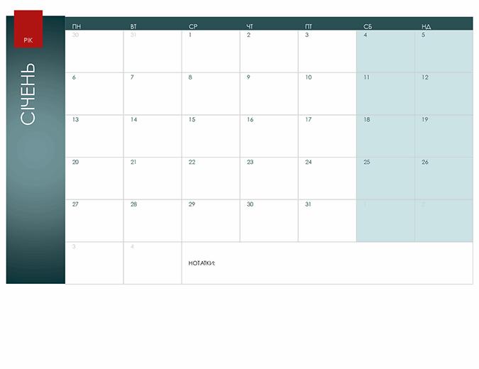 """Календар на будь-який рік (тема """"Іон"""")"""