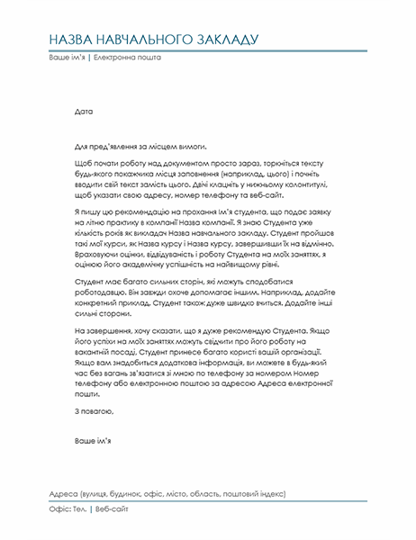 Рекомендаційний лист від викладача