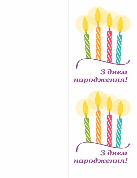 Вітальні листівки (2 на сторінці)