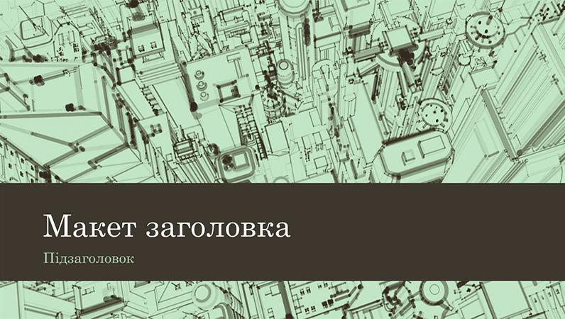 Презентація з ескізом ділового району міста на задньому плані (широкоформатна)