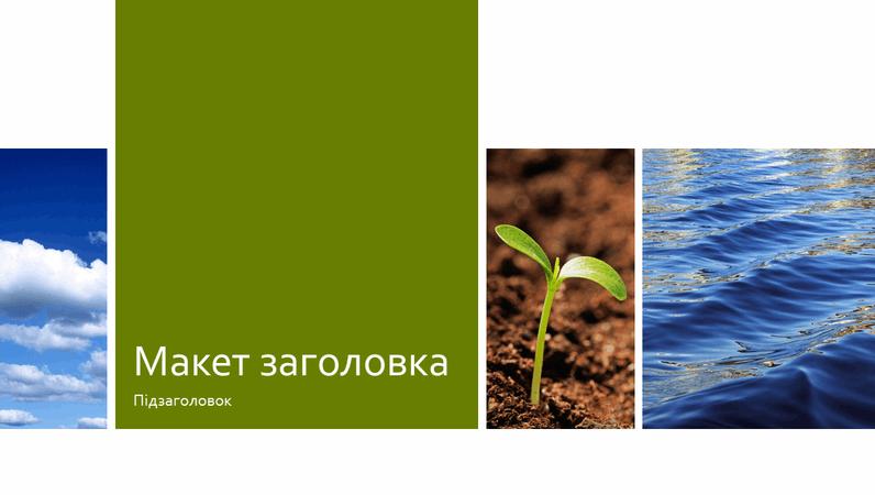 Освітня презентація з фотографіями на тему природи та екології