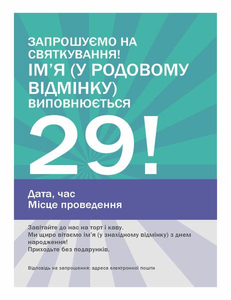 Плакат із нагоди дня народження