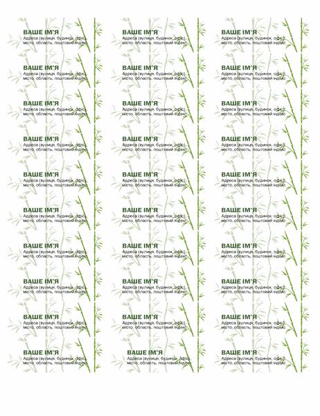 Етикетки для адрес (бамбук)