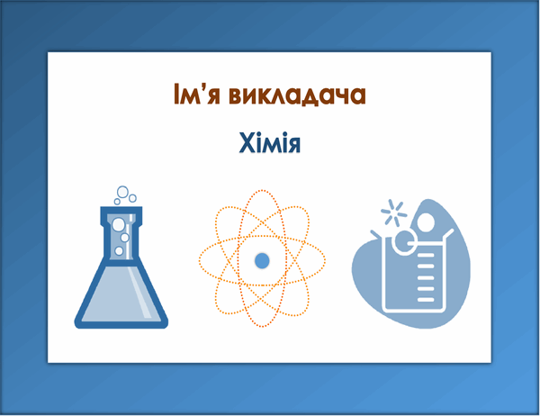 Інформаційна табличка для класу (хімія)