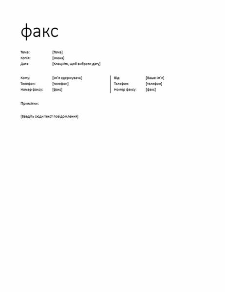 Титульна сторінка факсу (особистого)
