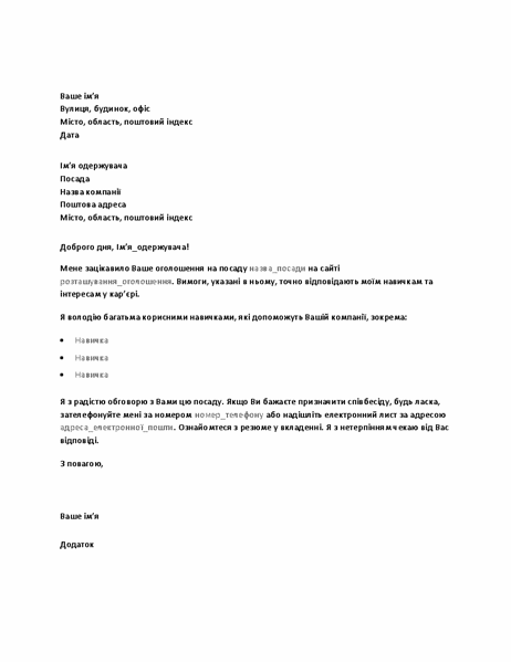 Зразок супровідного листа-відповіді на оголошення про вакансію