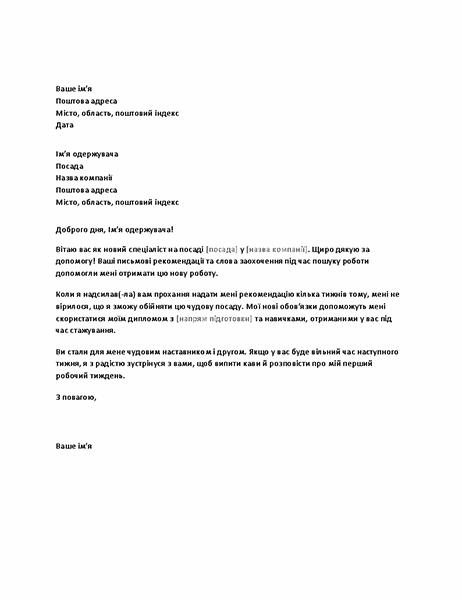 Лист подяки за успішну рекомендацію від колишнього керівника