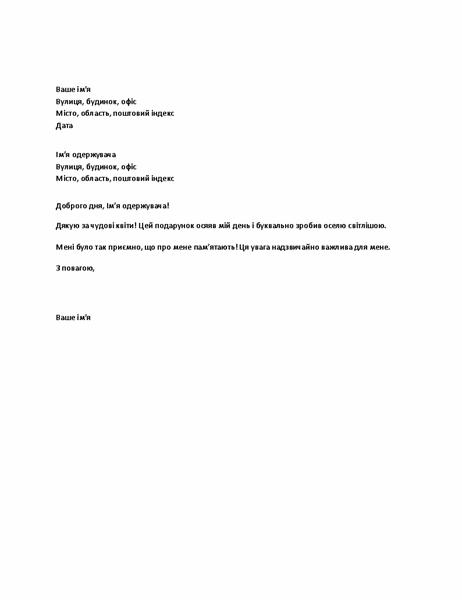 Лист-подяка для особистого подарунка
