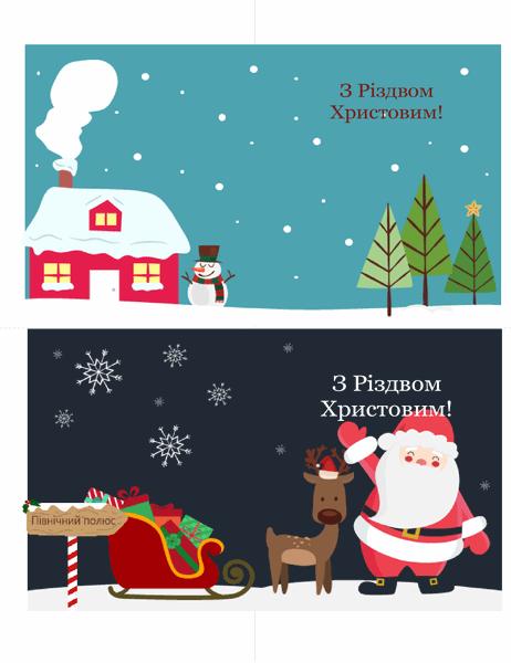 """Різдвяні листівки (оформлення """"Дух Різдва"""", 2на сторінці, для паперу Avery)"""