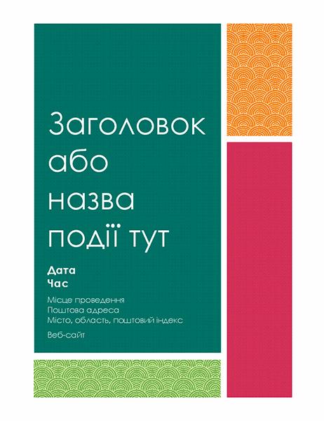 Рекламна листівка з кольоровими блоками